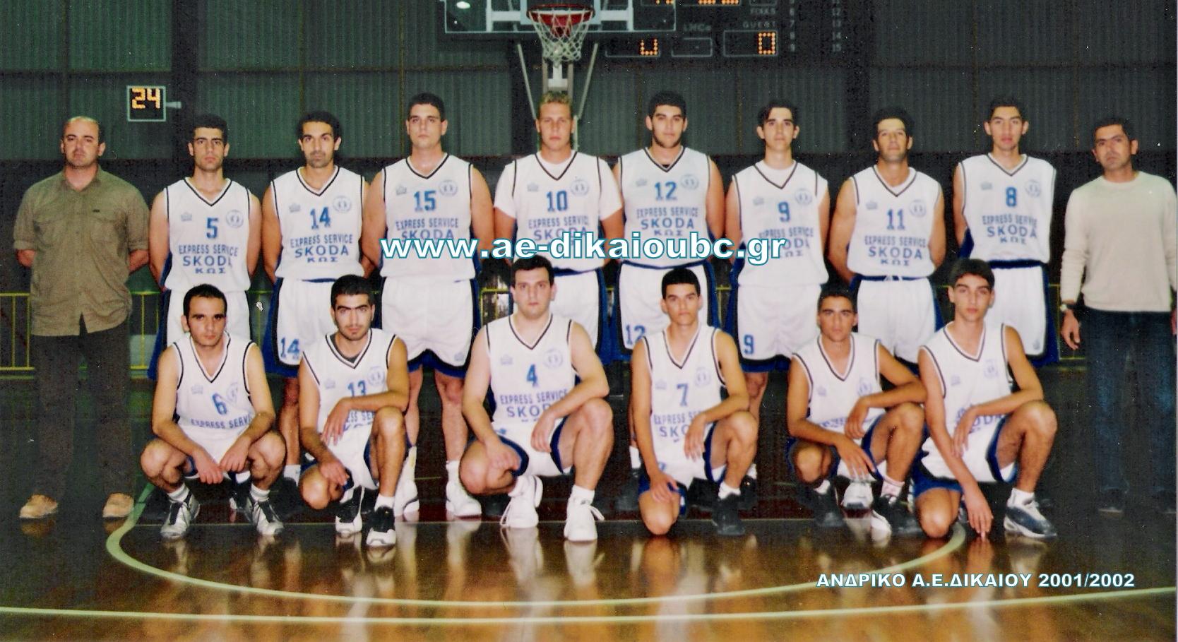 ΑΝΔΡΙΚΟ 2001-2002 ΠΡΩΤΗ ΟΜΑΔΑ ΑΕ ΔΙΚΑΙΟΥ