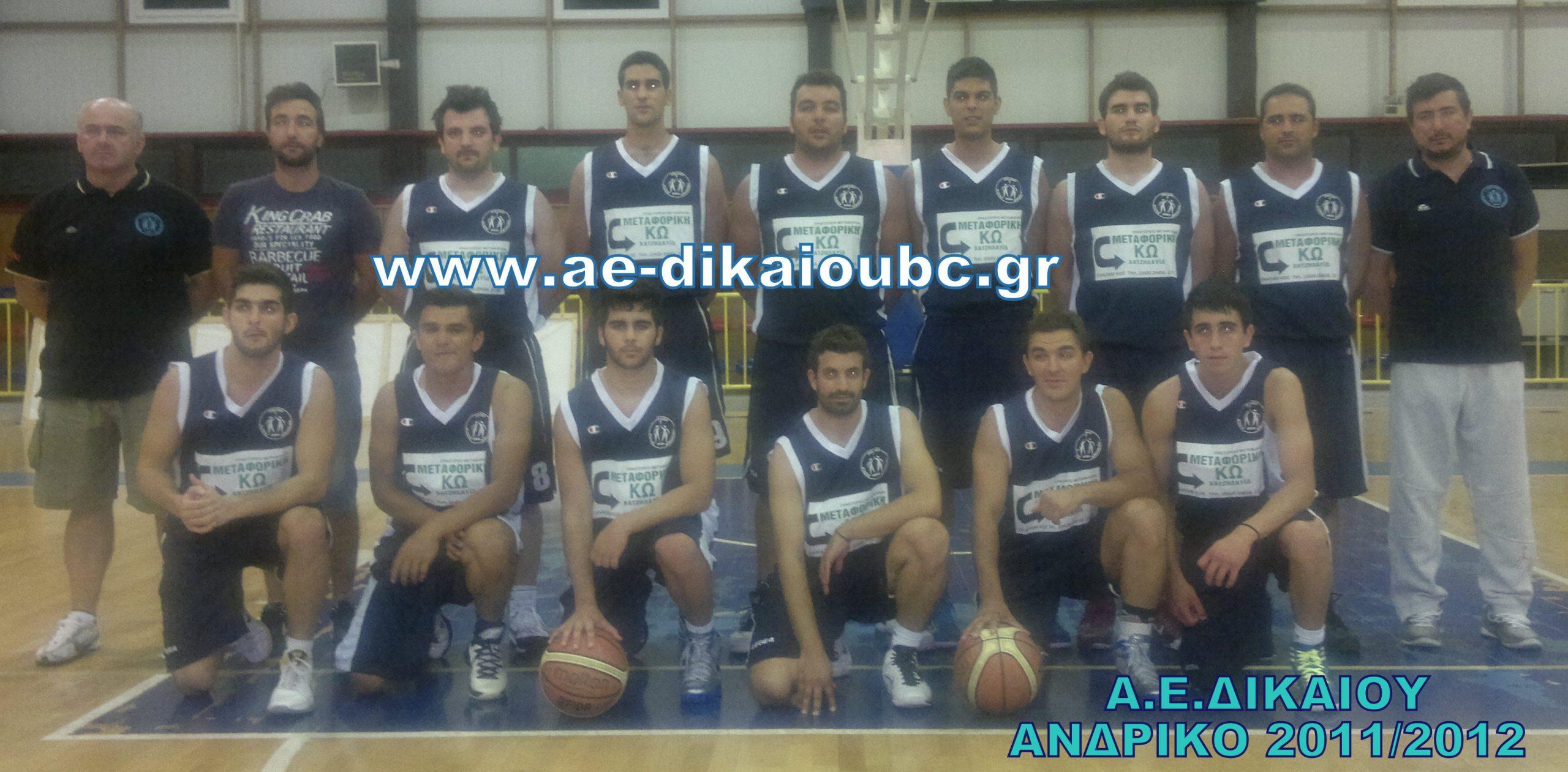 ΑΝΔΡΙΚΟ 2011-2012