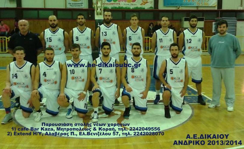 ΑΝΔΡΙΚΟ 2013-2014