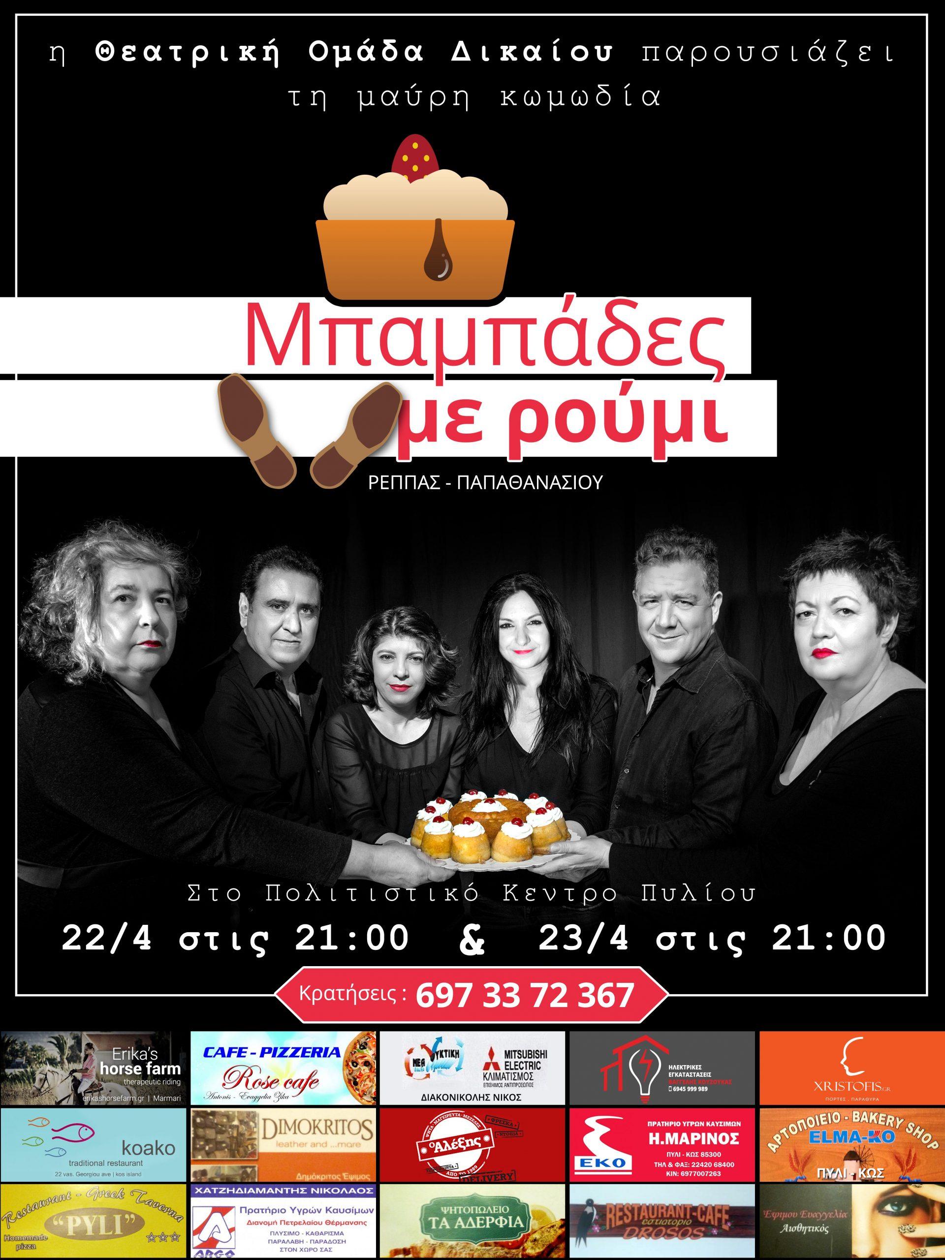 Θεατρική παράσταση ΜΠΑΜΠΑΔΕΣ ΜΕ ΡΟΥΜΙ 22-23-4-2016