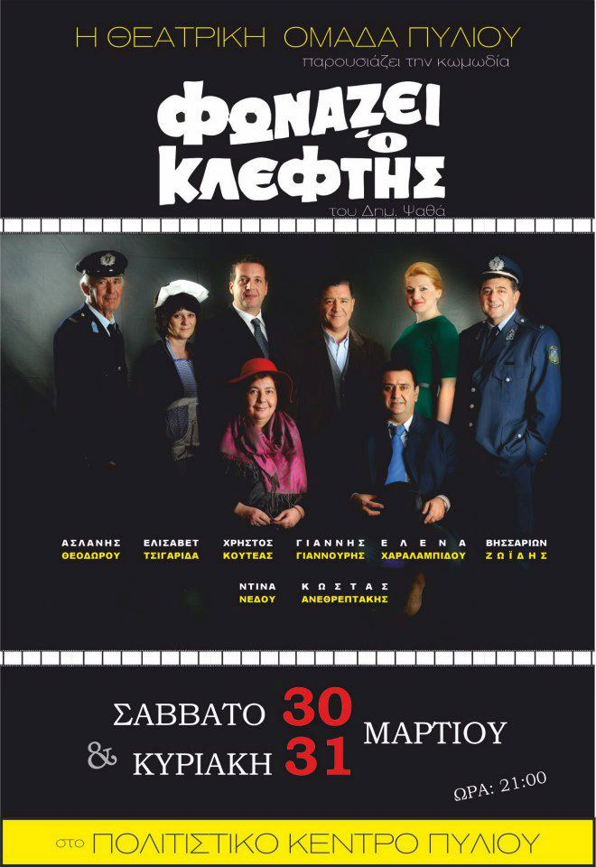 Θεατρική παράσταση ΦΩΝΑΖΕΙ Ο ΚΛΕΦΤΗΣ 30-3-2013