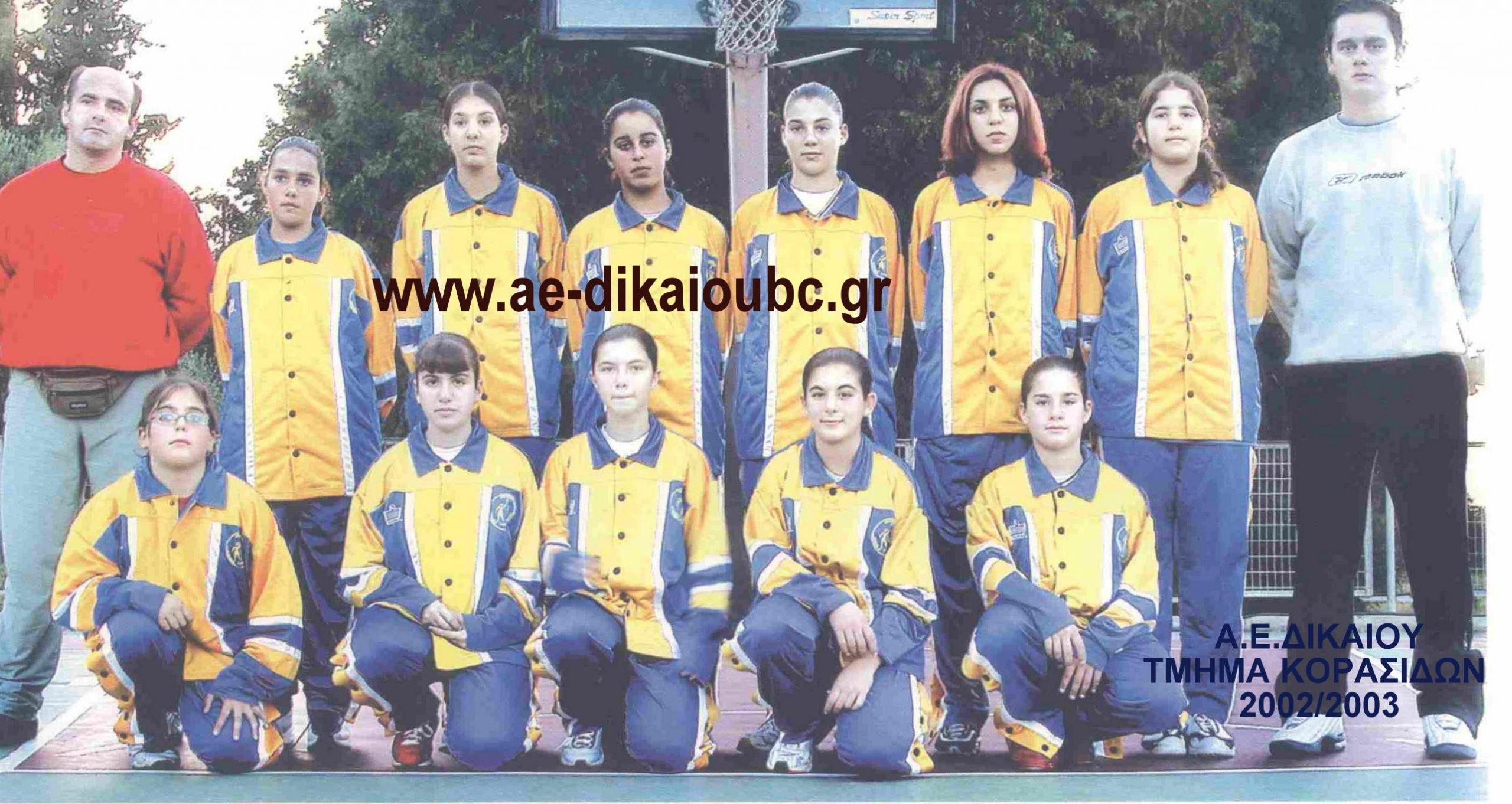 ΚΟΡΑΣΙΔΕΣ 2002-2003