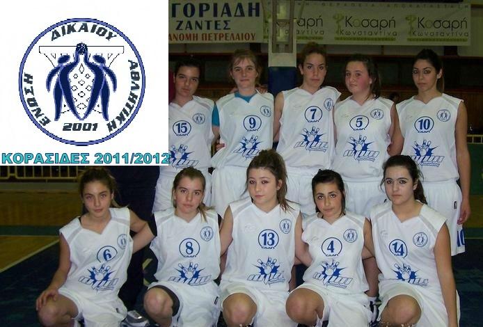 ΚΟΡΑΣΙΔΕΣ 2011-2012