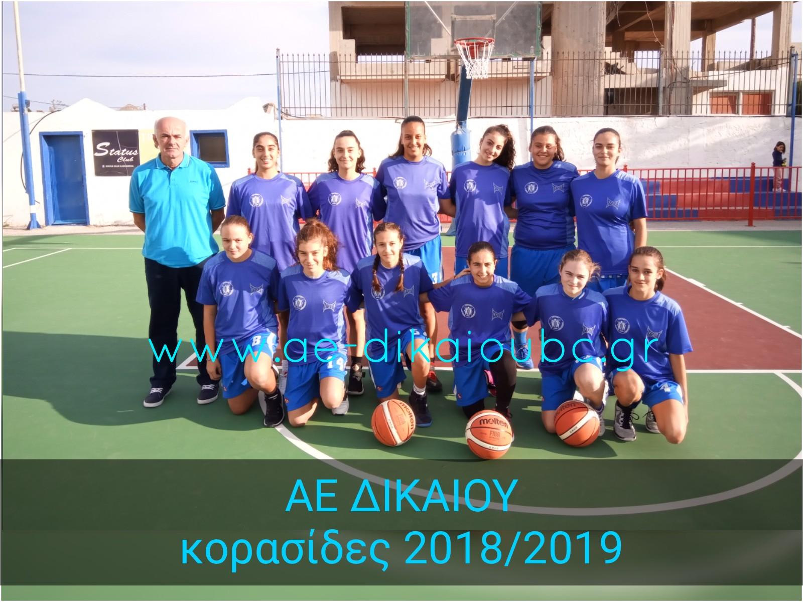 ΚΟΡΑΣΙΔΕΣ 2018-2019