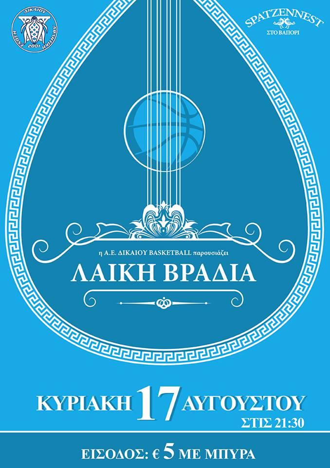 ΛΑΙΚΗ ΒΡΑΔΙΑ Spatzennest 17-8-2014
