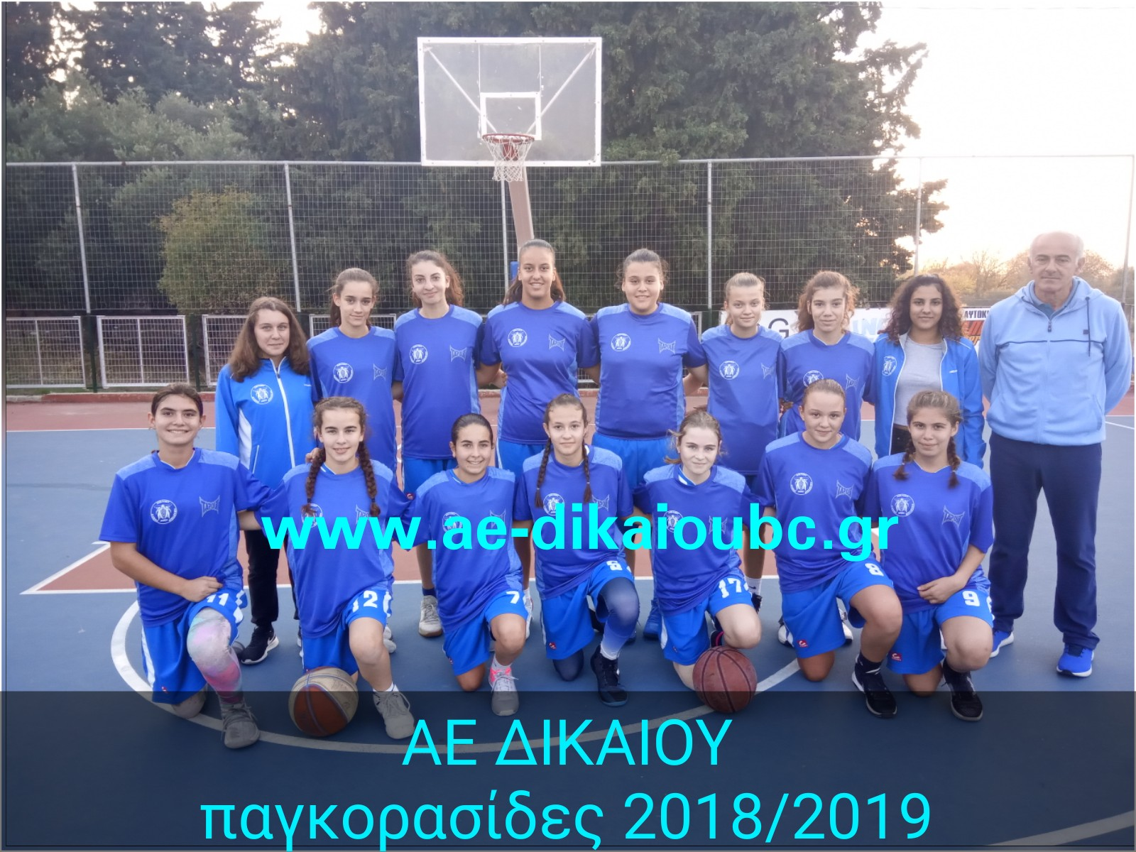 ΠΑΓΚΟΡΑΣΙΔΕΣ 2018-2019