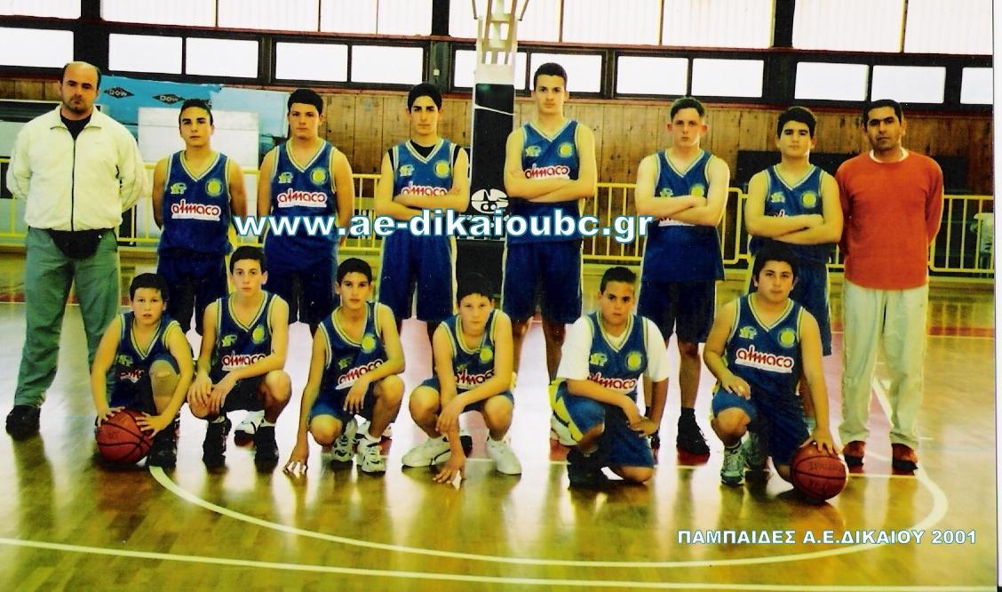 ΠΑΜΠΑΙΔΕΣ 2001-2002