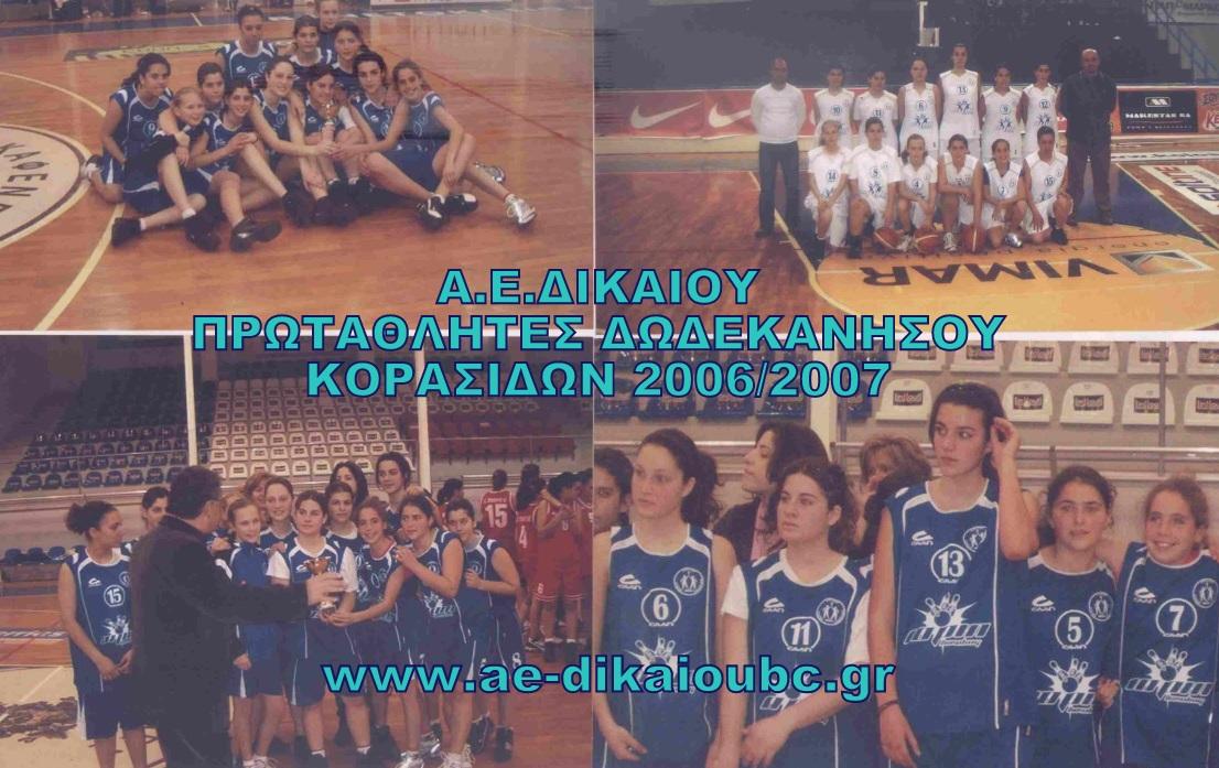ΚΟΡΑΣΙΔΕΣ 2006-2007