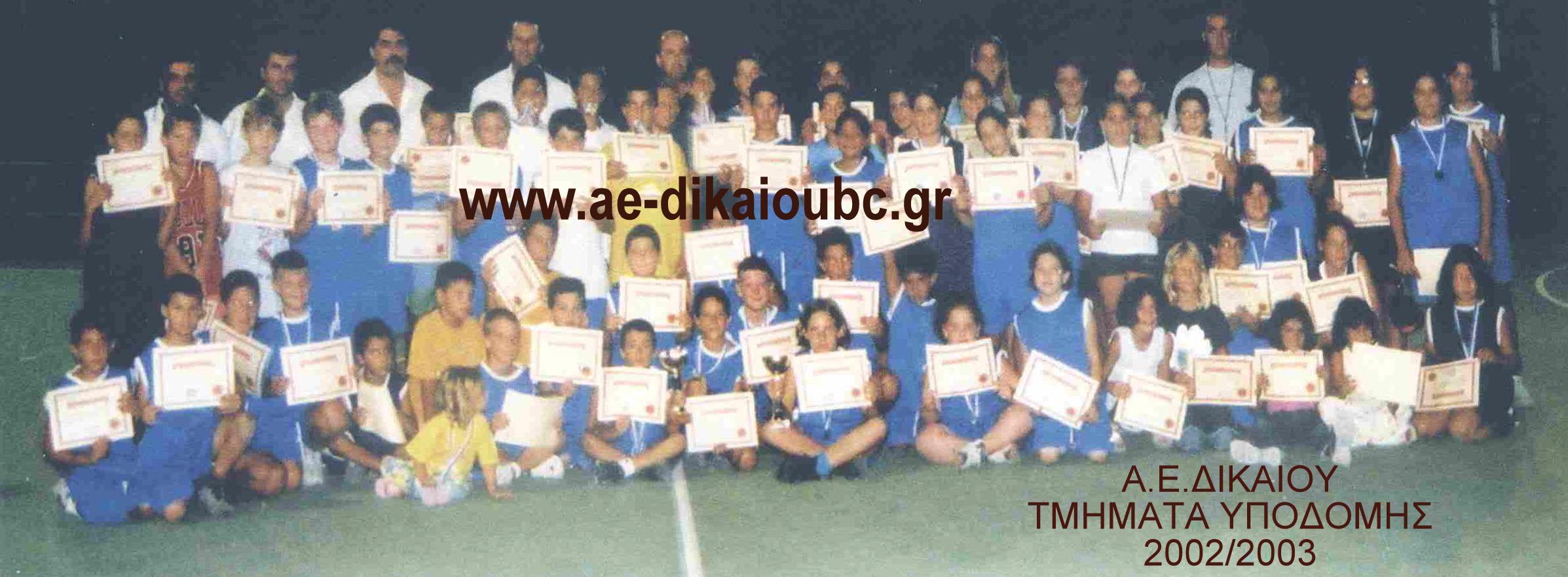 ΥΠΟΔΟΜΕΣ 2002-2003