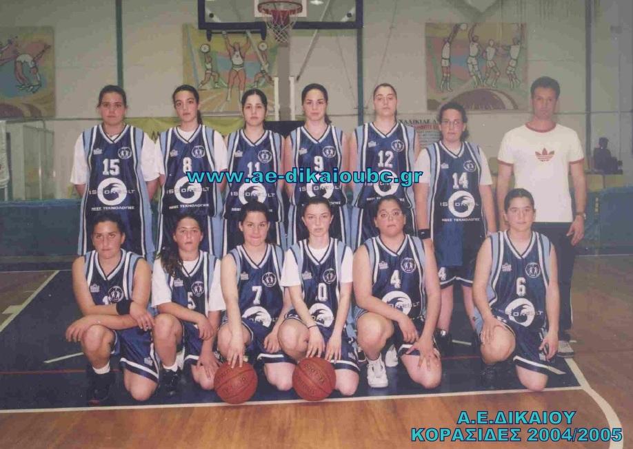 ΚΟΡΑΣΙΔΕΣ 2004-2005
