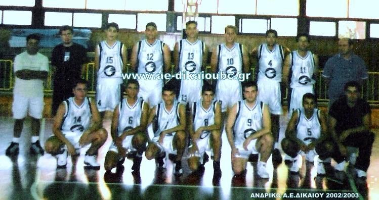 ΑΝΔΡΙΚΟ 2002-2003