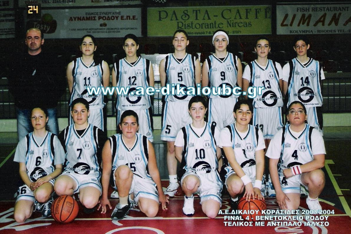 ΚΟΡΑΣΙΔΕΣ 2003-2004