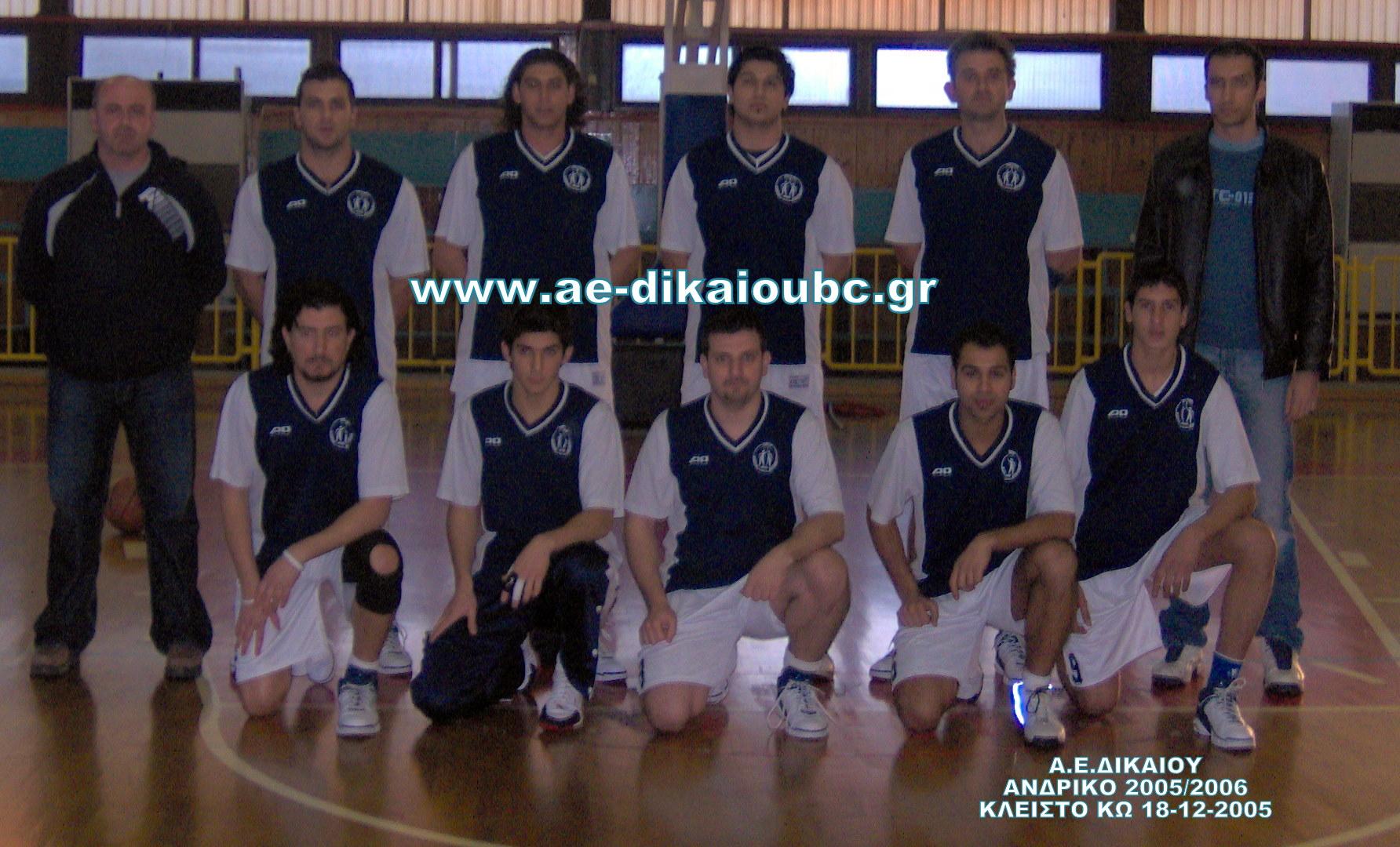 ΑΝΔΡΙΚΟ 2005/2006