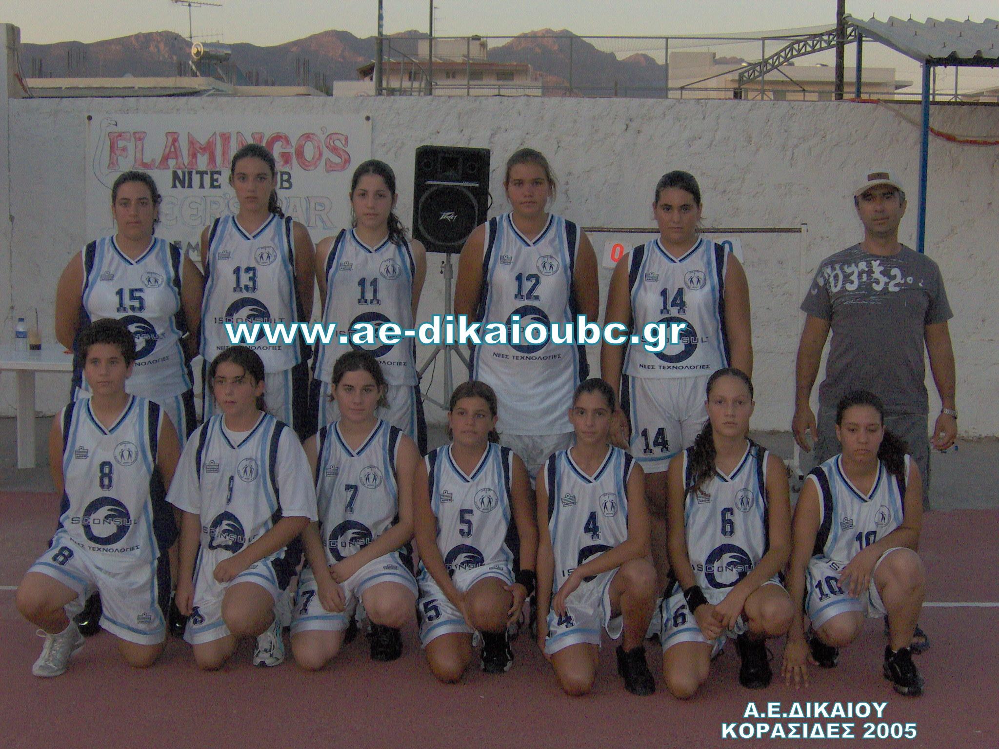 ΚΟΡΑΣΙΔΕΣ 2005-2006