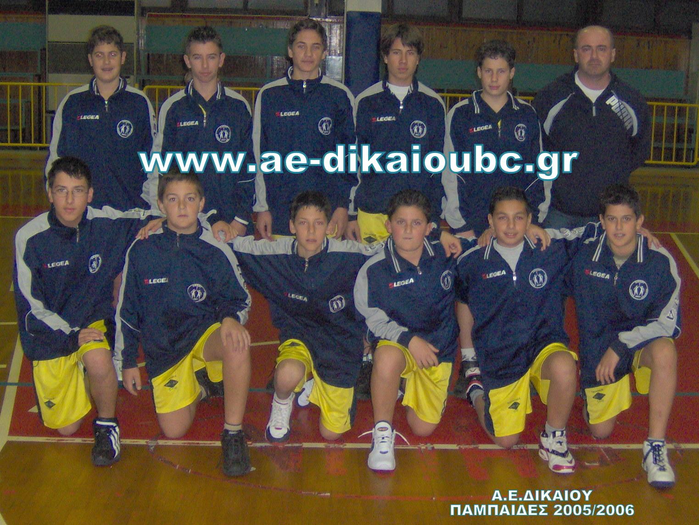 ΠΑΜΠΑΙΔΕΣ 2005-2006