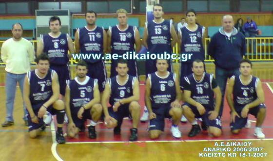 ΑΝΔΡΙΚΟ 2006-2007