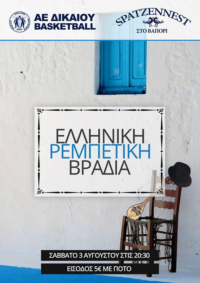 Ελληνική βραδιά 3-8-2013 SPATZNEST