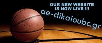 Το ανανεωμένο ae-dikaioubc.gr είναι εδώ !