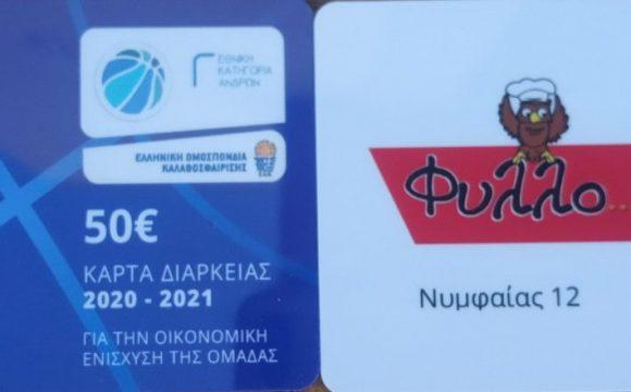Κάρτες μέλους 2020 / 2021