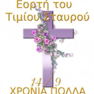 ΧΡΟΝΙΑ ΠΟΛΛΑ
