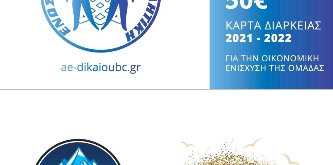 Κάρτες μέλους Γ'Εθνικής 2021/2022