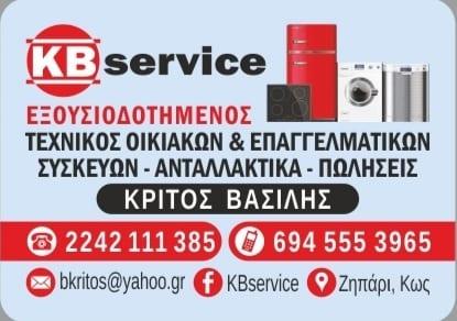 ΚΡΙΤΟΣ SERVICE